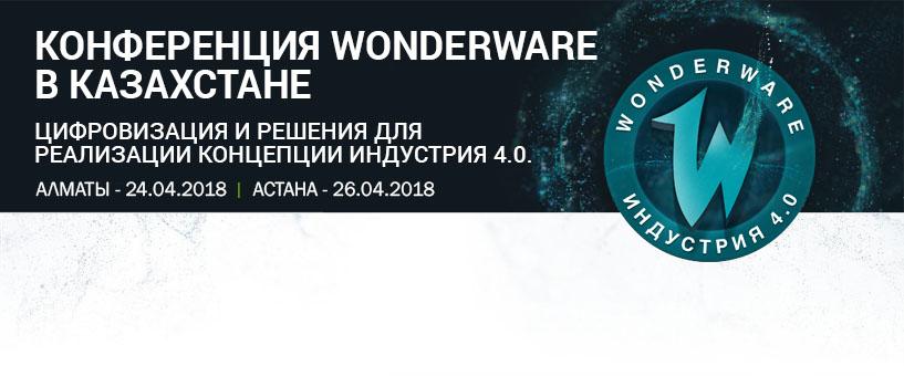 Конференция WONDERWARE в Казахстане
