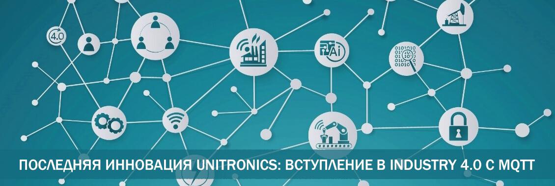 Последняя инновация Unitronics: вступление в Industry 4.0 с MQTT