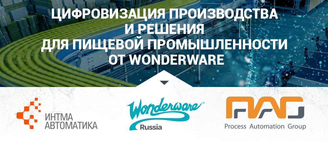 Wonderware 2018
