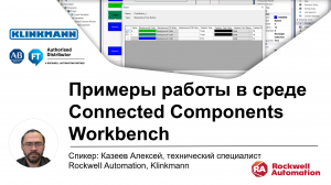Примеры работы в среде Connected Components Workbench от Rockwell Automation